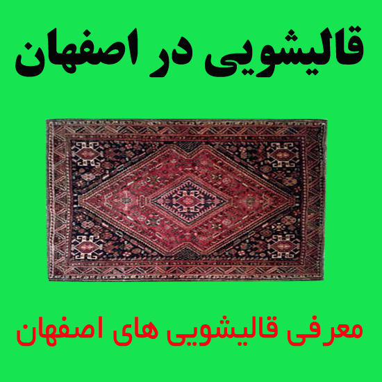 قالیشویی نقش جهان در اصفهان