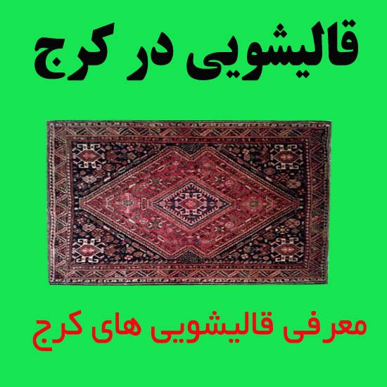 قالیشویی کرج