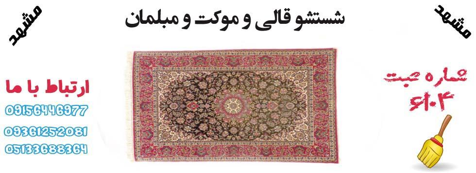 قالیشویی در مشهد