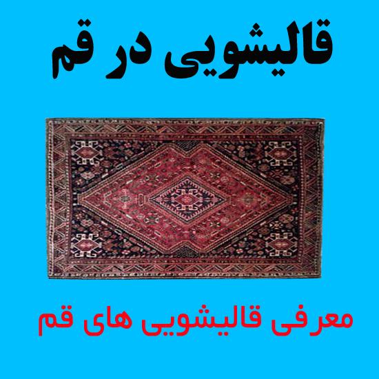 قالیشویی ماندگار در قم