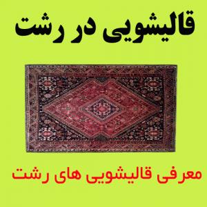 قالیشویی نفیس-مبلشویی در رشت
