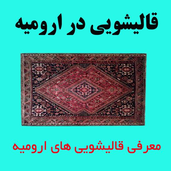 خشک شویی و قالیشویی در ارومیه