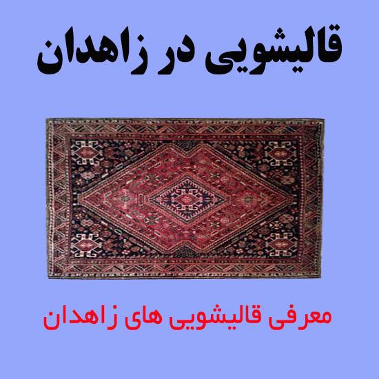 قالیشویی زاهدان