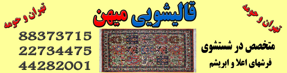 قالیشویی میهن