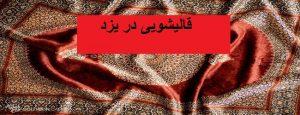 قالیشویی در یزد