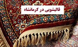 قالیشویی در کرمانشاه