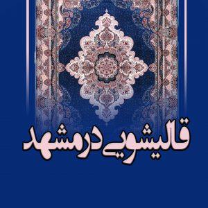 قالیشویی و مبل شویی در مشهد
