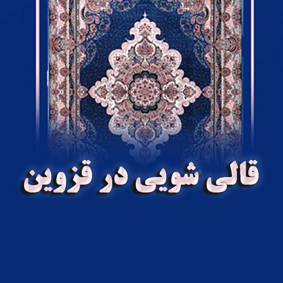 قالیشویی قزوین
