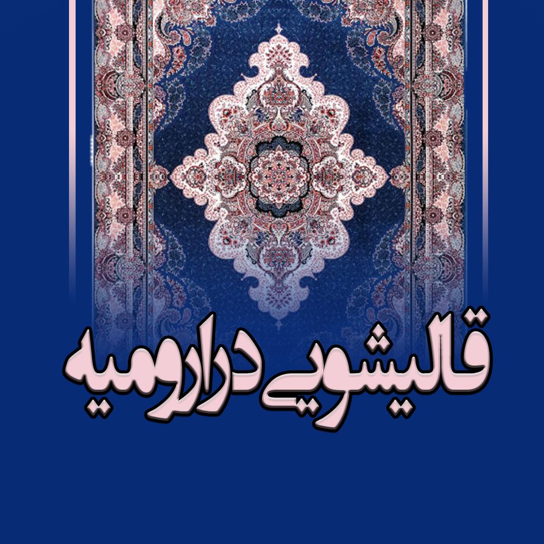 بهترین قالیشویی در ارومیه