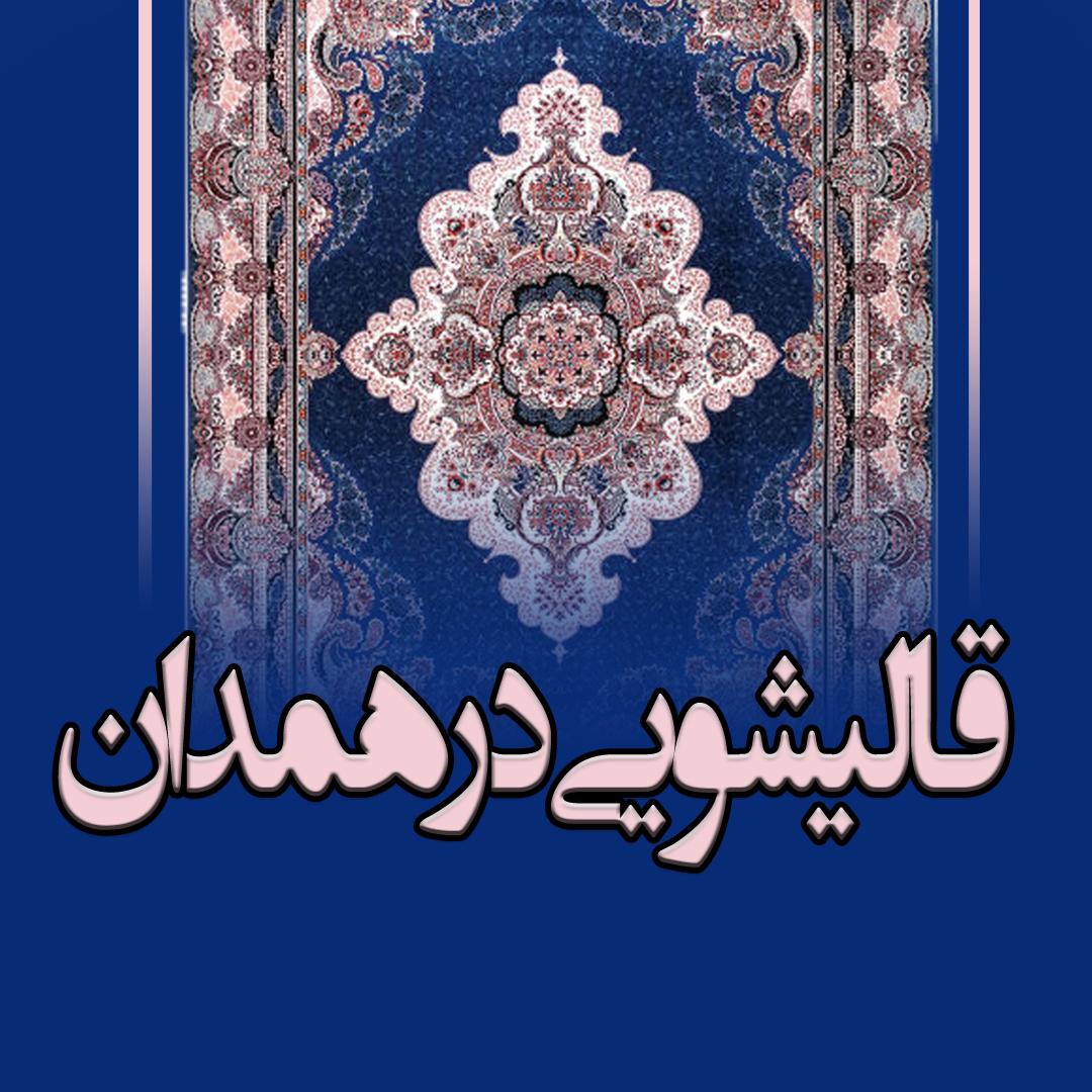قالیشویی در همدان