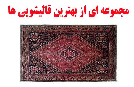 قالیشویی در مشهد ، خدماتقالیشویی در مشهد ، شرکت قالیشویی در مشهد ، کارخانهقالیشویی در مشهد ، دفترقالیشویی در مشهد ، Carpet in Mashhad Carpet Service in Mashhad, The carpet company in Mashhad, Carpet Factory in Mashhad, Carpet Office in Mashhad