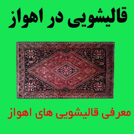 قالیشویی ممتاز در اهواز