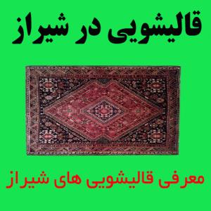 قالیشویی و مبل شویی در شهر شیراز