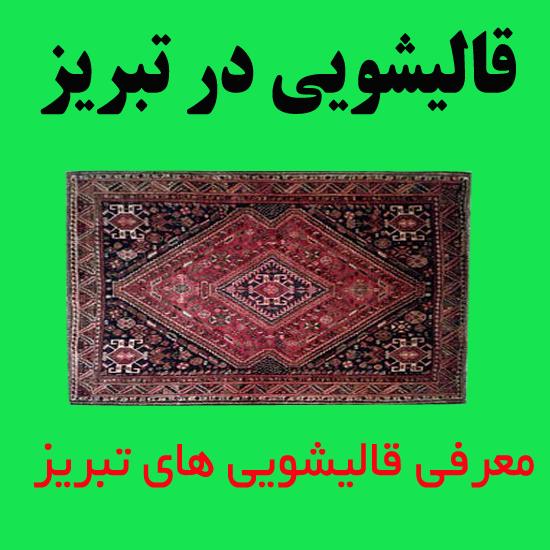 قالیشویی تخصصی اتوماتیک در تبریز