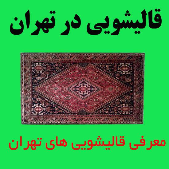 قالیشویی لویزان در تهران