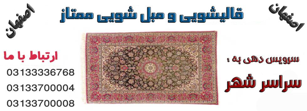 کارخانه قالیشویی و مبل شویی ممتاز در اصفهان