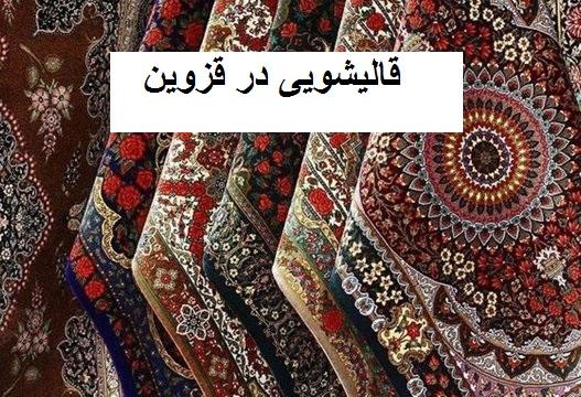 قالیشویی در قزوین