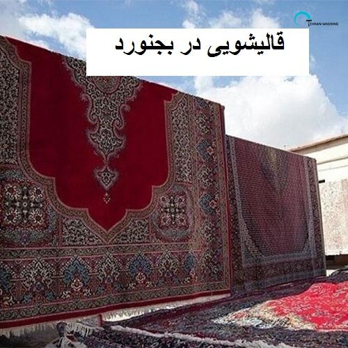 قالیشویی در بجنورد