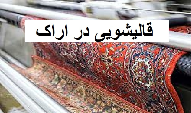 قالیشویی در اراک