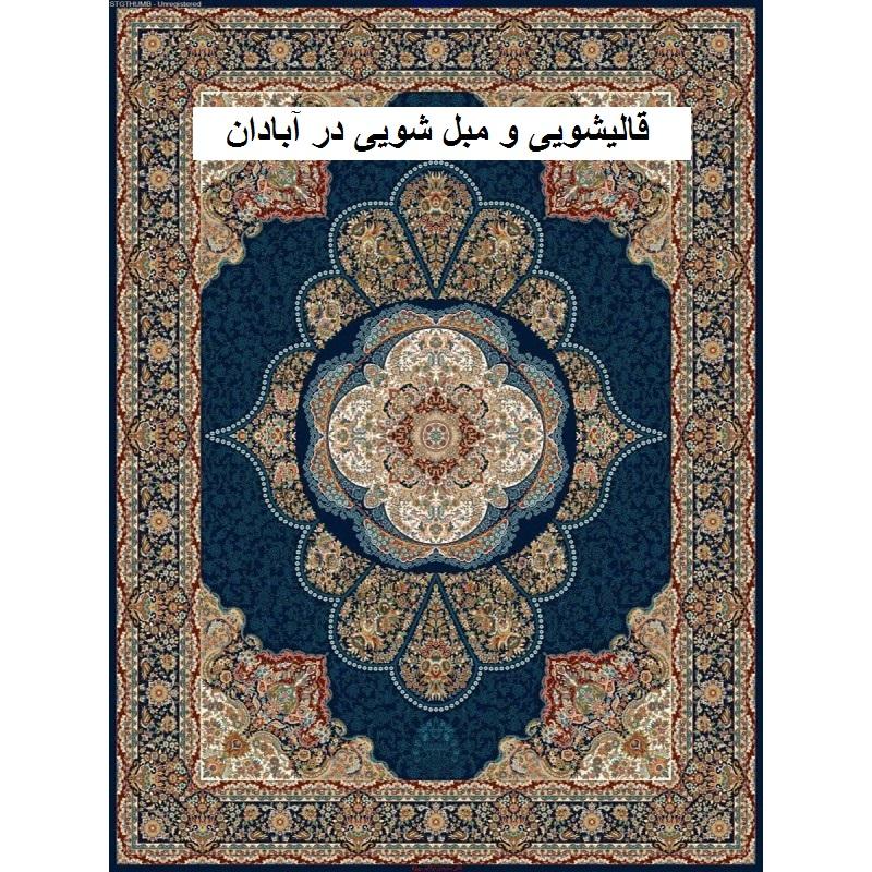 قالیشویی در آبادان