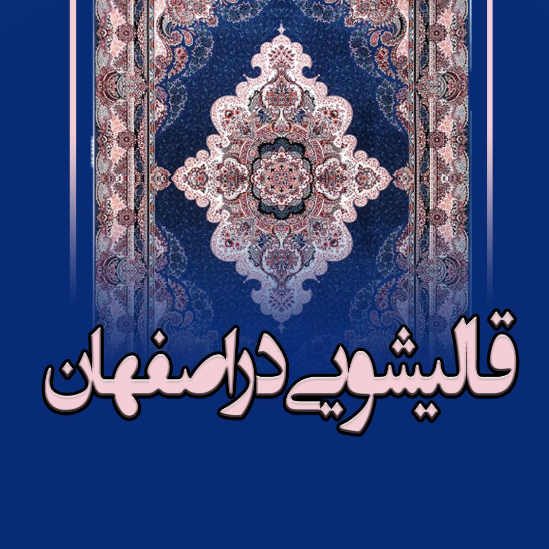 قالیشویی در اصفهان