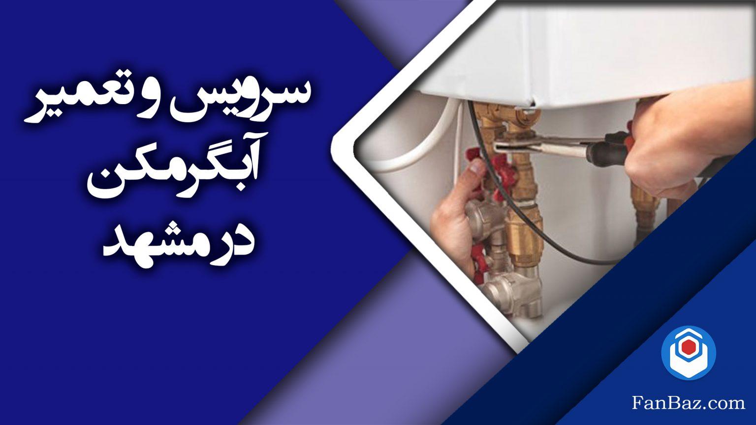 تعمیر آبگرمکن در مشهد