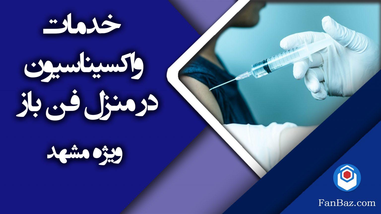واکسیناسیون در منزل مشهد